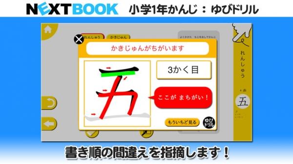 「小学1年生かんじ:ゆびドリル(書き順判定対応漢字学習アプリ)」のスクリーンショット 2枚目