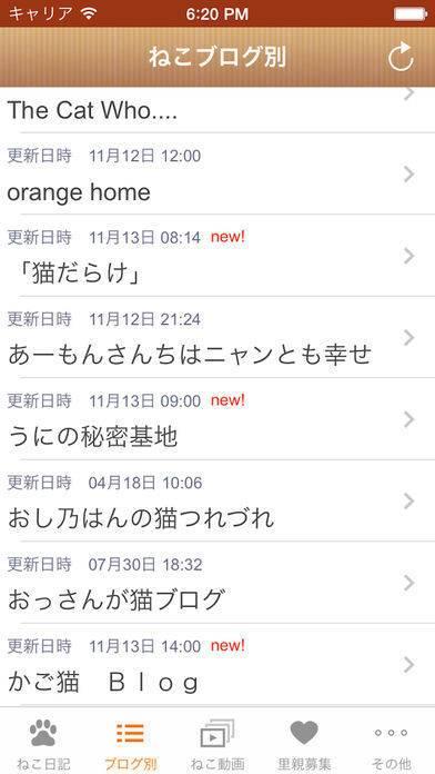 「日刊ねこ新聞 - 猫ブログ&ネコ動画アプリ」のスクリーンショット 3枚目