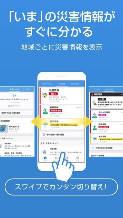 「Yahoo!防災速報」のスクリーンショット 3枚目