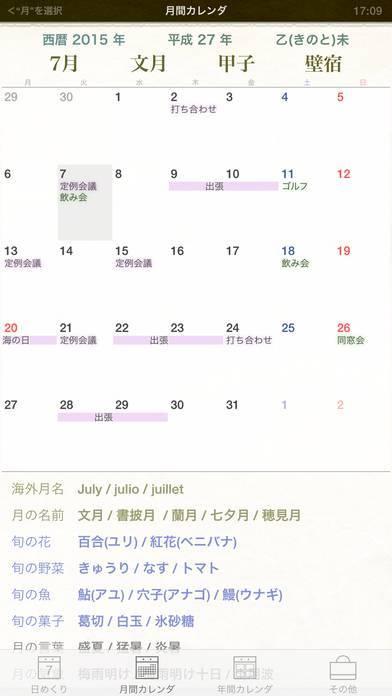「日めくり2015年版 - 毎日の50種類以上の情報を表示する多機能カレンダー」のスクリーンショット 2枚目