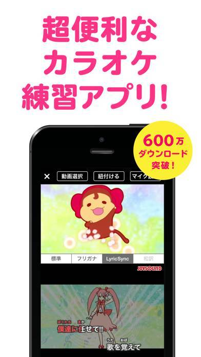 「カラオケアプリカシレボ!JOYSOUND-カラオケ&歌詞検索」のスクリーンショット 1枚目