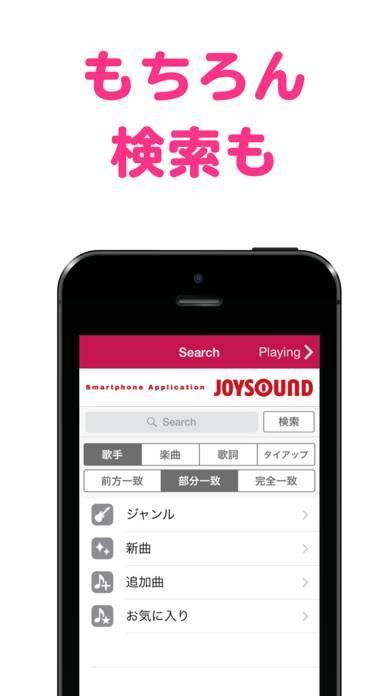 「カラオケアプリカシレボ!JOYSOUND-カラオケ&歌詞検索」のスクリーンショット 3枚目