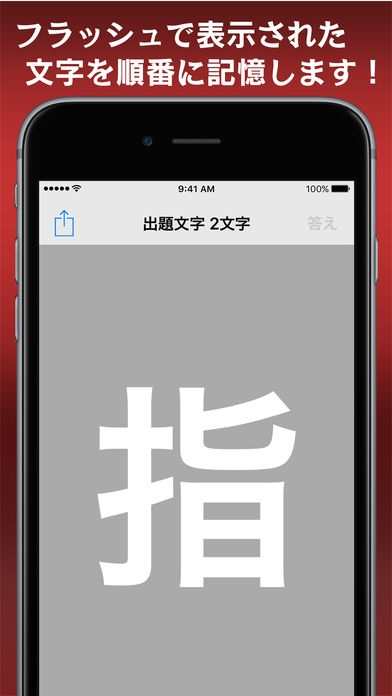 「スピード漢字」のスクリーンショット 2枚目