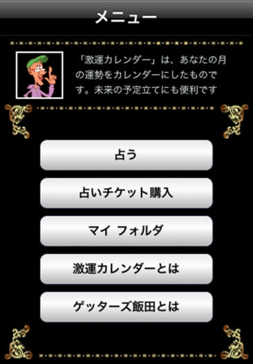 「激運カレンダー」のスクリーンショット 2枚目