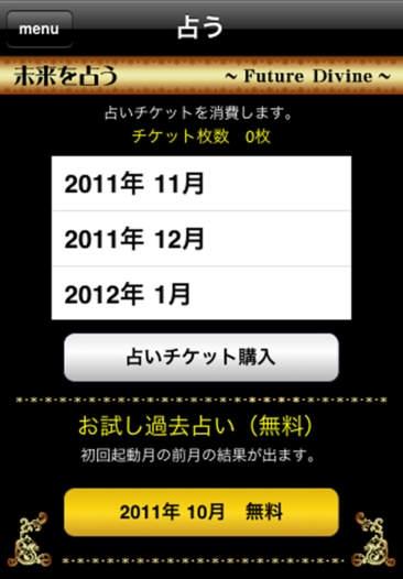 「激運カレンダー」のスクリーンショット 3枚目