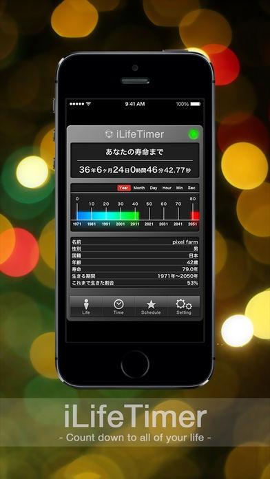 「iLifeTimer - グラフィカル・カウントダウンタイマー」のスクリーンショット 1枚目