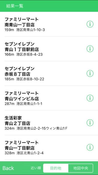 「Famire's コンビニ検索」のスクリーンショット 2枚目