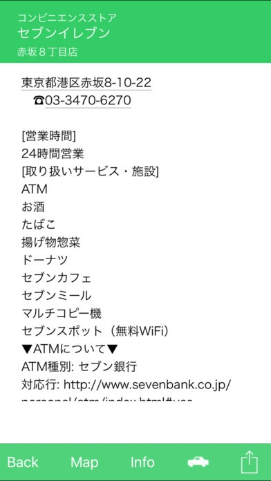 「Famire's コンビニ検索」のスクリーンショット 3枚目