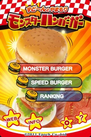 「モンスターハンバーガー」のスクリーンショット 1枚目