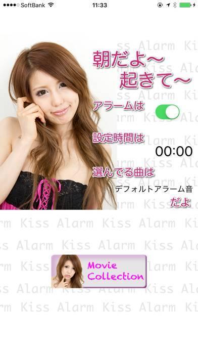 「Alarm Kiss 〜桜木ひなの目覚まし〜」のスクリーンショット 1枚目