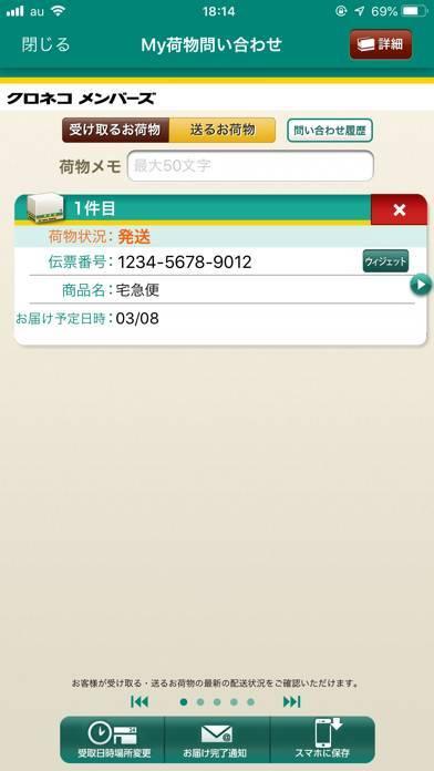 「クロネコヤマト公式アプリ」のスクリーンショット 2枚目
