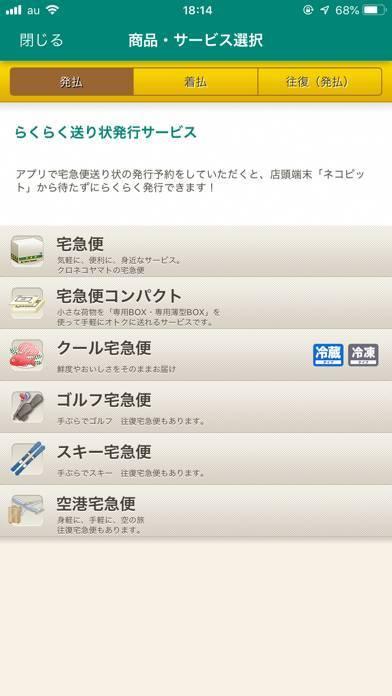 「クロネコヤマト公式アプリ」のスクリーンショット 3枚目
