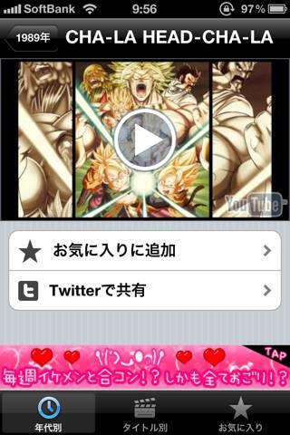 「歴代ヒットアニソン! -思い出のアニメソング youtube動画で懐かしいアニメのオープニングやエンディングが見れる!聞ける!-」のスクリーンショット 1枚目