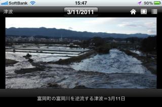 「東日本大震災 50日の記録 ふくしまは負けない」のスクリーンショット 2枚目
