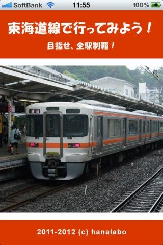 「東海道線で行ってみよう! 目指せ、全駅制覇!」のスクリーンショット 1枚目