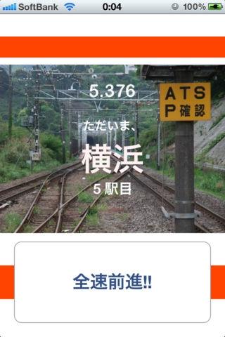 「東海道線で行ってみよう! 目指せ、全駅制覇!」のスクリーンショット 2枚目