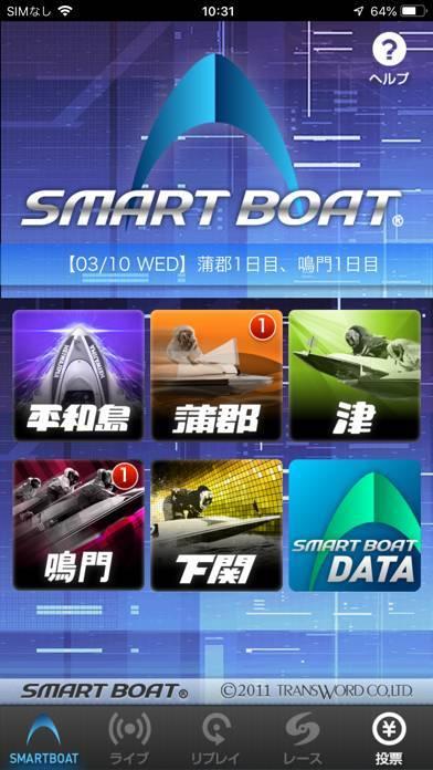「SMART BOAT」のスクリーンショット 1枚目
