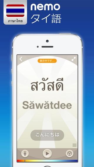 「Nemo タイ語 - 無料版iPhoneとiPad対応タイ語学習アプリ」のスクリーンショット 1枚目