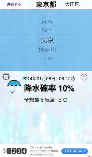 「降水確率?」のスクリーンショット 1枚目