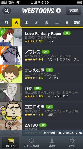 「無料マンガ―Webtoons―」のスクリーンショット 1枚目