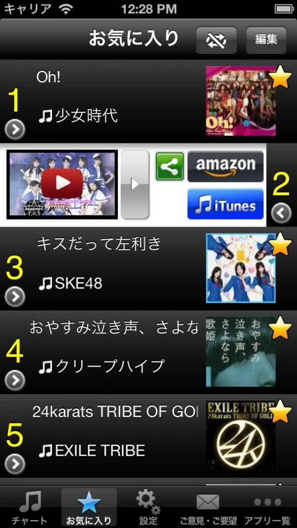 「J-POP Hits!(無料) - 最新J-POPチャートをゲット!」のスクリーンショット 3枚目