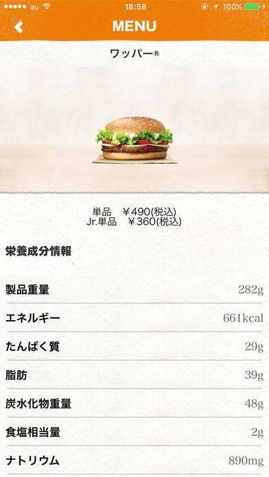 「BurgerKing」のスクリーンショット 2枚目