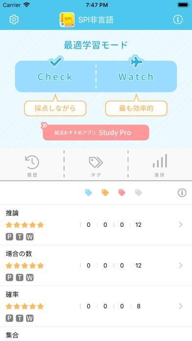 「SPI非言語 【Study Pro】」のスクリーンショット 1枚目