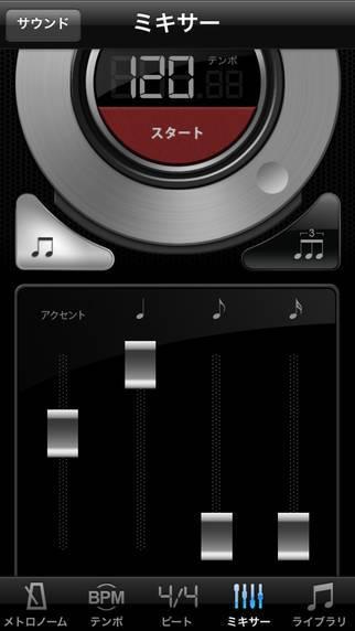 「Yamaha METRONOME」のスクリーンショット 3枚目