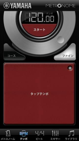 「Yamaha METRONOME」のスクリーンショット 2枚目