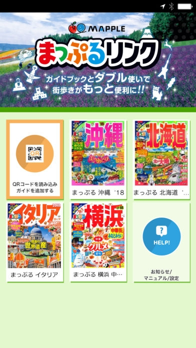 「まっぷるリンク - 旅行ガイドを丸ごとアプリで持ち歩き」のスクリーンショット 1枚目