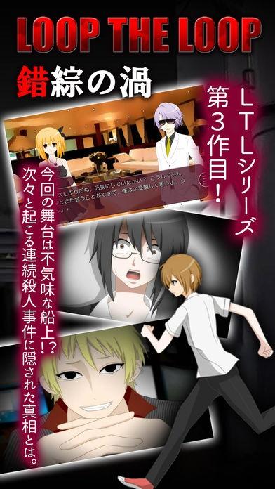 「LOOP THE LOOP【3】錯綜の渦」のスクリーンショット 1枚目