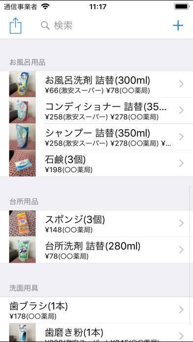「マイ底値リスト」のスクリーンショット 1枚目