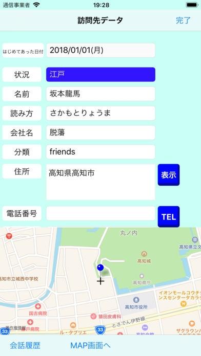 「営業くん1」のスクリーンショット 1枚目