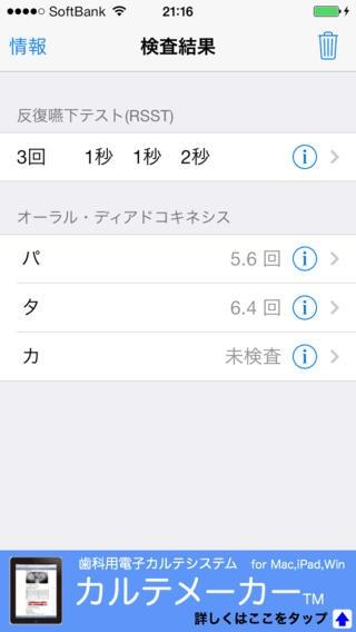 「パタカウンター」のスクリーンショット 1枚目