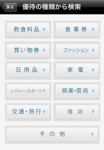 「株主優待」のスクリーンショット 2枚目