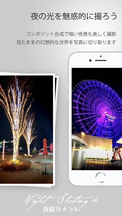 「夜撮カメラ -  夜景・夜空に最高のカメラアプリ」のスクリーンショット 2枚目