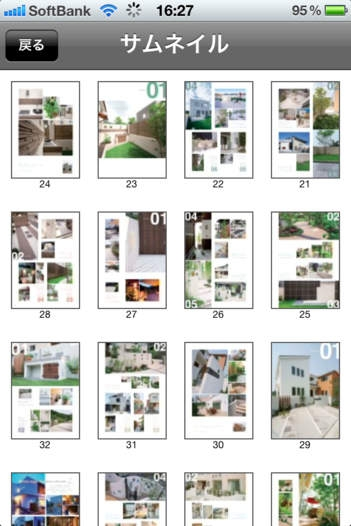 「ESTINA公式アプリ 〜庭(ガーデン)・外構(エクステリア)情報が満載!〜」のスクリーンショット 3枚目