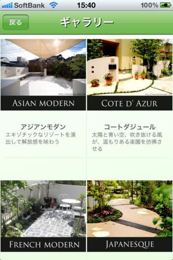 「ESTINA公式アプリ 〜庭(ガーデン)・外構(エクステリア)情報が満載!〜」のスクリーンショット 2枚目