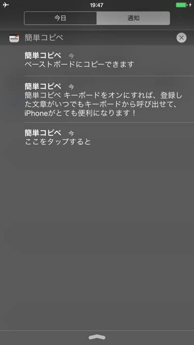 「簡単コピペ」のスクリーンショット 3枚目