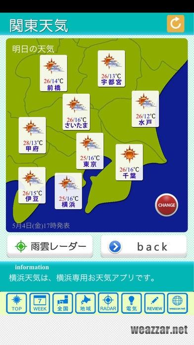 「横浜天気」のスクリーンショット 3枚目