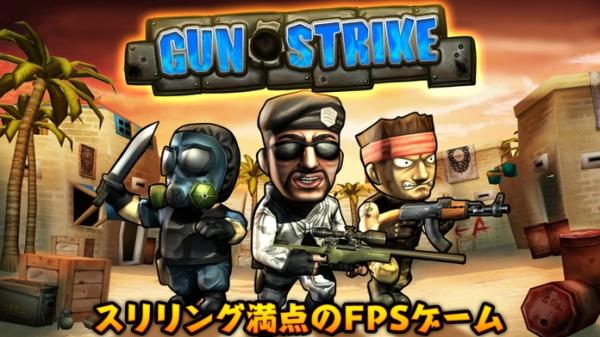 「ガン・ストライク Gun Strike」のスクリーンショット 1枚目