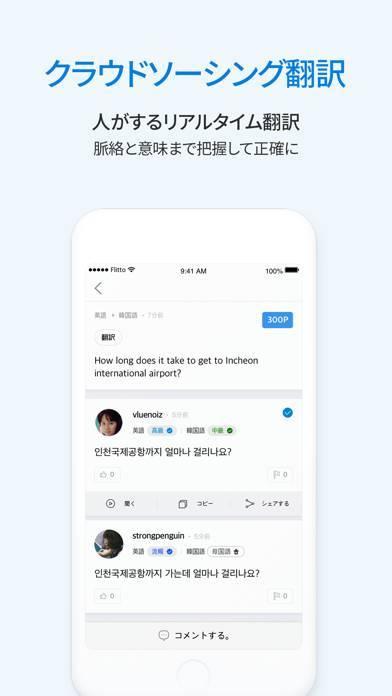 「Flitto - 翻訳&外国語学習」のスクリーンショット 3枚目