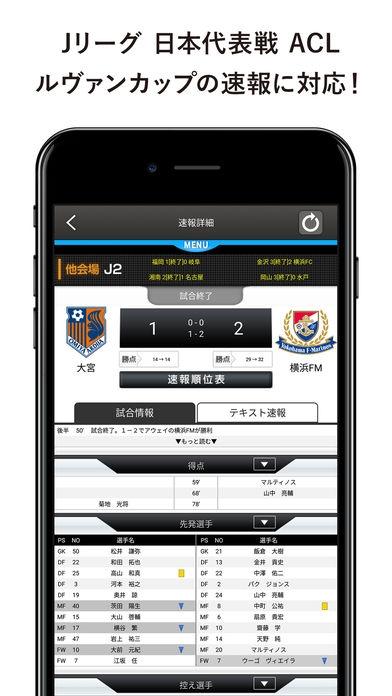 「Jリーグと日本代表の日程・速報アプリ「Jリーグスタジアム」」のスクリーンショット 2枚目