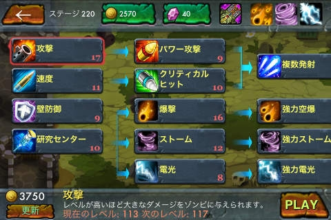「Zombie Battle」のスクリーンショット 3枚目