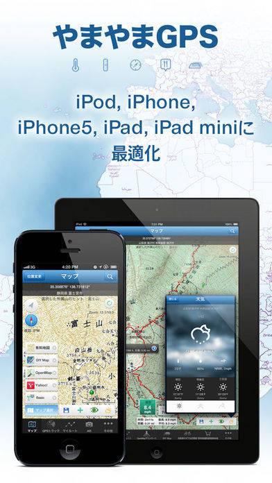 「やまやまGPS (登山、渓流釣り、MTB用地図)」のスクリーンショット 1枚目