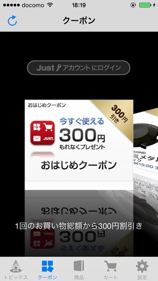 「Just MyShopアプリ for iPhone」のスクリーンショット 1枚目