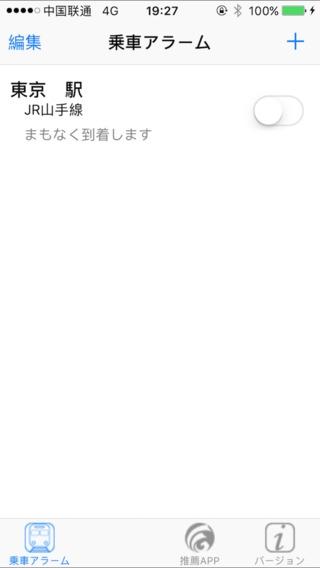 「乗車アラーム 無料版」のスクリーンショット 1枚目