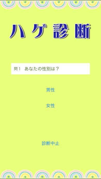 「ハゲ診断」のスクリーンショット 3枚目