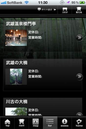 「たけなび」のスクリーンショット 2枚目