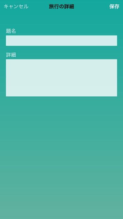 「オドメーター+」のスクリーンショット 3枚目